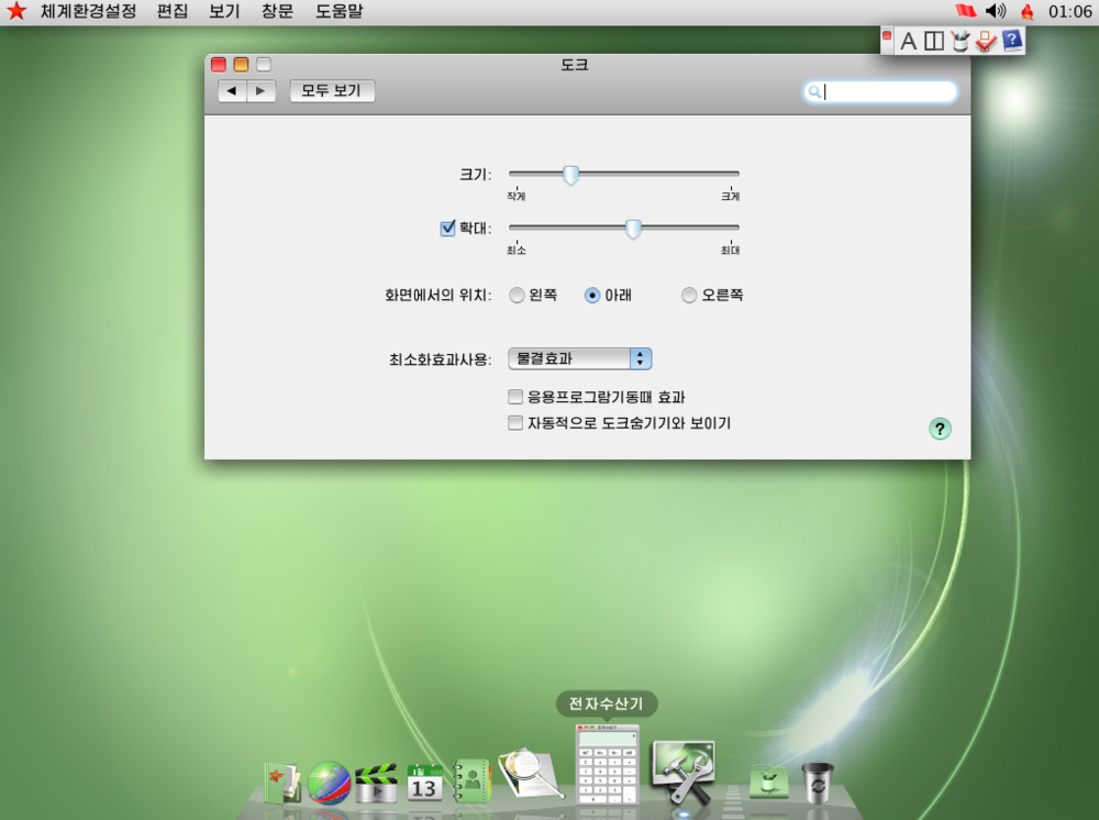 You can also customize the Dock in the exact same ways. When you pin it to the sides, it goes 2D just as OS X's does.